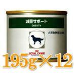 [療法食] ロイヤルカナン 犬用 減量サポート [195g×12缶]★