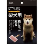 ★訳あり在庫処分特価 マルカン STYLES(スタイルズ) 柴犬用 スリッカーブラシM DP-696