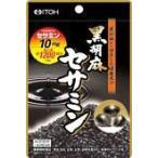 黒胡麻 セサミン 60粒 / 黒ゴマ / 黒ごま