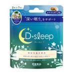D sleep(ディースリープ)14粒