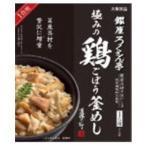 銀座ろくさん亭 極みの鶏ごぼう釜めし(1合用)(164g)