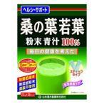 桑の葉 青汁粉末(分包) 2.5g×28包