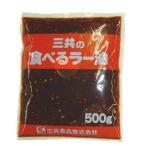 三共食品 食べるラー油 500g