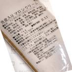 ソントン食品 渋皮入りマロンクリーム 1kg