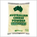 冷蔵発送 マリンフード オーストラリアンチーズパウダー 1Kg 業務用(クール 便500円必要)