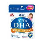 森永 ママのDHA 90粒