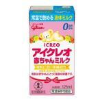 アイクレオ 赤ちゃんミルク 125mlx12個 常温で飲める