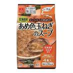 アスザックフーズ あめ色玉ねぎのスープ 4食入 フリーズドライ ドライフード インスタント食品