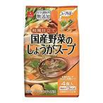 アスザックフーズ 国産野菜のしょうがスープ 4食入 フリーズドライ ドライフード インスタント食品