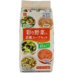 アスザックフーズ 彩り野菜の洋風スープ10食(5種×2食)(フリーズドライ ドライフード インスタント食品 ドライフード)