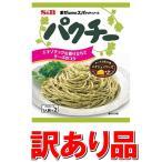 【訳あり:賞味期限2017年4月30日】S&B まぜるだけのスパゲッティソース パクチー 48g