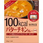 大塚食品 マイサイズ バターチキンカレー