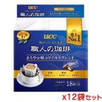 UCC 職人の珈琲 ドリップコーヒー まろやか味のマイルドブレンド 18杯分x12袋