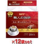 UCC 職人の珈琲 ドリップコーヒー あまい香りのモカブレンド 18杯分x12袋