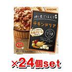 【送料無料】カゴメ 押し麦ごはんでチキンドリア 206gx24個