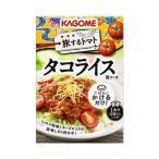 【ゆうメール便!送料80円】カゴメ 旅するトマト タコライス用ソース 90gx2袋入