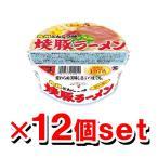サンポー 焼豚ラーメン 九州とんこつ味x12個