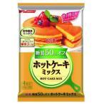 日清『糖質50%オフ ホットケーキミックス』