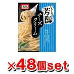 オーマイ まぜて絶品 芳醇チーズクリーム 70.8g x48個セット パスタソース