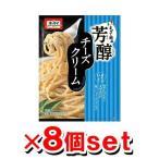 オーマイ まぜて絶品 芳醇チーズクリーム 70.8g x8個セット パスタソース
