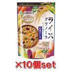 【送料無料】むらせライス ライスグラノーラ 和風だし味 たっぷり野菜ミックス 240gx10個