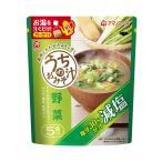 アマノフーズ 減塩うちのおみそ汁 野菜5食(インスタント味噌