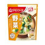 アマノフーズ うちのおみそ汁 野菜 5食入り インスタント味噌汁 インスタントみそ汁 即席味噌汁 即席みそ汁 フリーズドライ 味噌汁 ドライフード
