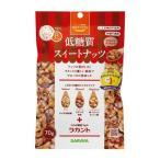 サラヤ ロカボスタイル低糖質スイートナッツ 70g (ゆうパケット配送対象)