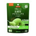 サラヤ ラカント ロカボスタイル低糖質アイスミックスパウダーなめらか抹茶 50g (ゆうパケット配送対象)