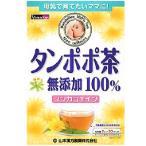 山本漢方製薬 タンポポ茶100% 2g×20包 (健康茶 ノンカフェイン)