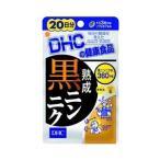DHC 熟成黒ニンニク 60粒 20日分【J】
