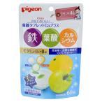 【ゆうメール便!送料80円】ピジョンサプリメント かんでおいしい 葉酸タブレット カルシウムプラス 60粒