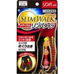 スリムウォーク メディカルリンパタイツ S-Mサイズ(メディカルリンパ 着圧ソックス 着圧靴下)