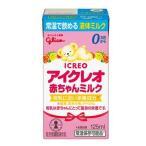 アイクレオ 赤ちゃんミルク 125ml 常温で飲める液体ミル