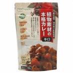 創健社 植物素材の本格カレー (フレークタイプ) 辛口 135g