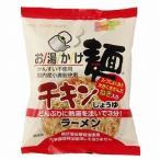 創健社 お湯かけ麺 チキンしょうゆラーメン 75g