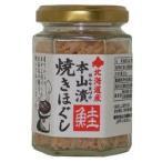 カワシマ 北海道産本山漬 鮭焼きほぐし 80g