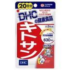 【ゆうメール便!送料80円】DHC キトサン 20日分