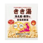 バスクリン きき湯 食塩炭酸湯 薬用入浴剤 30g (医薬部外品)(ゆうパケット配送対象)