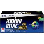 アミノバイタルプロ3600 120本入[16AM1420] (高濃度アミノ酸補給)新パッケージアミノバイタル/プロ/3600/BCAA【Z】
