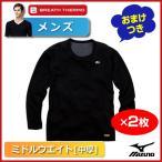 【2枚セットがお得♪】【数量限定!おまけつき!】Mizuno ミズノ ブレスサーモ ミドルウエイトクルーネック長袖シャツ ブラック メンズ[73cm31109]