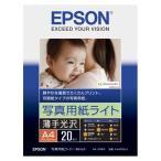 エプソン 写真用紙ライト 薄手光沢 A4 20枚 KA420SLU (ゆうパケット配送対象)