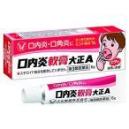 【第3類医薬品】口内炎軟膏 大正A 6g [大正製薬][口中薬]