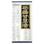 クラシエ 芍薬甘草湯(しゃくやくかんぞうとう) 45包 (第2類医薬品)