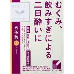 クラシエ 五苓散(ごれいさん) 12包 (第2類医薬品)