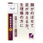 【第2類医薬品】クラシエ 桂枝茯苓丸(けいしぶくりょうがん) 24包