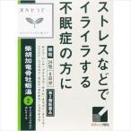 【第2類医薬品】クラシエ 柴胡加竜骨牡蛎湯(さいこかりゅうこつぼれいとう) 24包