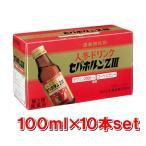 【第3類医薬品】クラシエ薬品 セパホルン Z3 100mlx10本/滋養強壮/虚弱体質/肉体疲労
