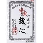 【第2類医薬品】救心製薬 救心 120粒
