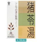 【第2類医薬品】ツムラ 猪苓湯1040 24包